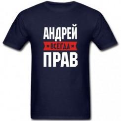 Футболка дитяча Андрій завжди правий - Moda Print