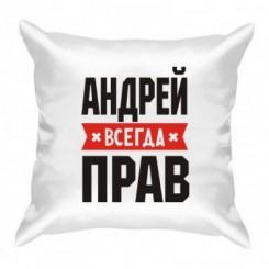 Подушка Андрей всегда прав - Moda Print
