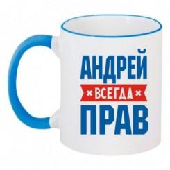 Чашка двокольорова Андрій завжди правий - Moda Print