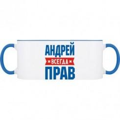 Кружка двокольорова Андрій завжди правий - Moda Print