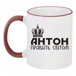 Чашка двокольорова Антон править світом