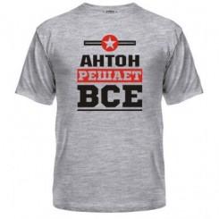 Футболка чоловіча Антон вирішує все - Moda Print