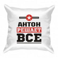 Подушка Антон вирішує все - Moda Print