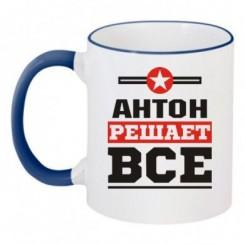 Чашка двокольорова Антон вирішує все - Moda Print