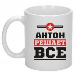 Чашка Антон вирішує все - Moda Print