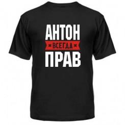 Футболка чоловіча Антон завжди правий - Moda Print