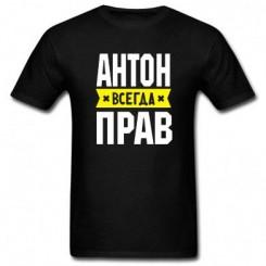 Футболка дитяча Антон завжди правий - Moda Print