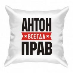 Подушка Антон завжди правий - Moda Print