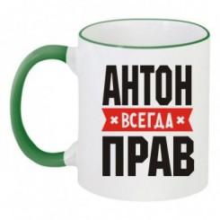 Чашка двокольорова Антон завжди правий - Moda Print