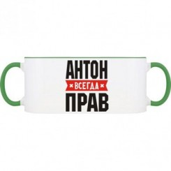 Кружка двокольорова Антон завжди правий - Moda Print
