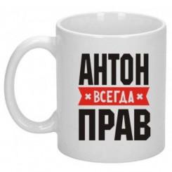 Чашка Антон завжди правий - Moda Print