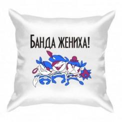 Подушка Банда нареченого - Moda Print
