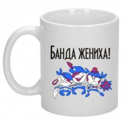 Чашка Банда нареченого