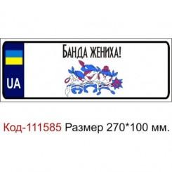 Номер на дитячу коляску табличка з ім'ям Банда нареченого - Moda Print