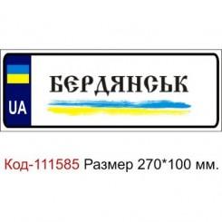 Номер на детскую коляску табличка с именем Бердянск