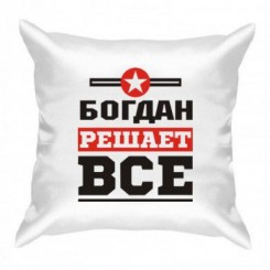 Подушка Богдан вирішує все
