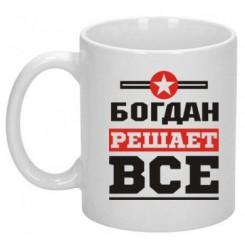 Чашка Богдан вирішує все