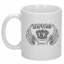 Чашка Борис янгол