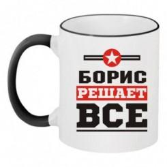 Чашка двокольорова Борис вирішує все - Moda Print