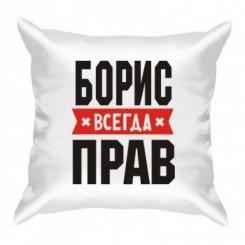 Подушка Борис завжди правий - Moda Print