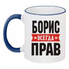 Чашка двокольорова Борис завжди правий - Moda Print