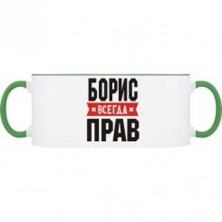Кружка двокольорова Борис завжди правий - Moda Print