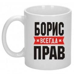 Чашка Борис завжди правий - Moda Print