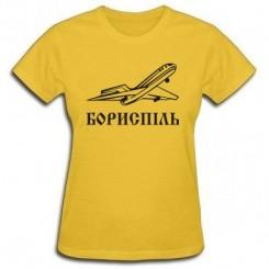 Футболка женская Борисполь (с самолетом)