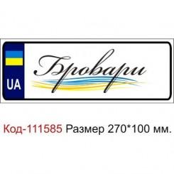 Номер на детскую коляску табличка с именем Бровары - Moda Print