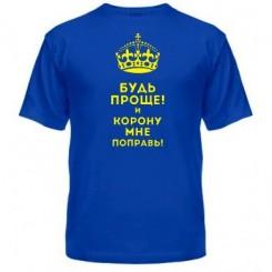 Мужская футболка будь проще - Moda Print