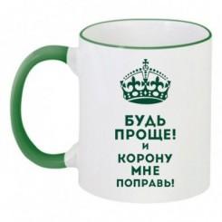 Чашка двокольорова будь простішим