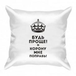 Подушка будь проще - Moda Print