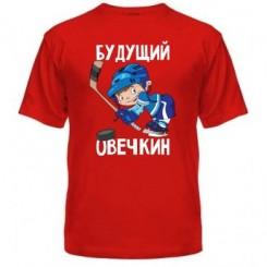 Мужская футболка Будущий Овечкин