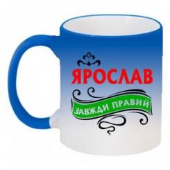 Кружка-хамелеон c рисунком Ярослав всегда прав