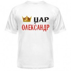 Мужская футболка Царь Александр - Moda Print