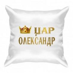 Подушка Царь Александр - Moda Print