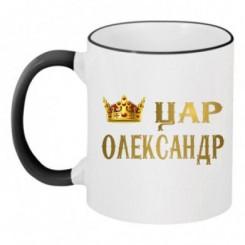 Чашка двухцветная Царь Александр