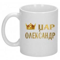Кружка Царь Александр - Moda Print