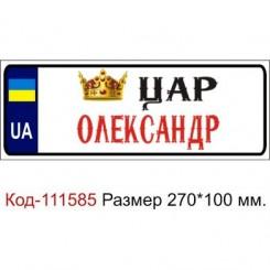 Номер на детскую коляску табличка с именем Царь Александр