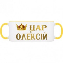 Кружка двухцветная царь Алексей - Moda Print