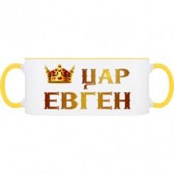 Кружка двокольорова цар Евген