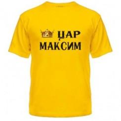 Мужская футболка царь Максим - Moda Print