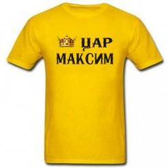 Футболка детская царь Максим