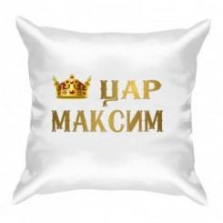 Подушка царь Максим - Moda Print