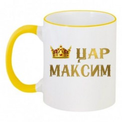 Чашка двокольорова цар Максим