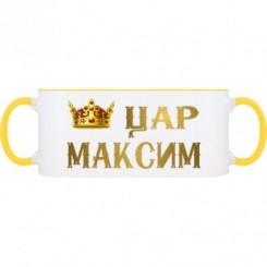 Кружка двухцветная царь Максим - Moda Print