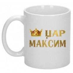 Кружка царь Максим - Moda Print