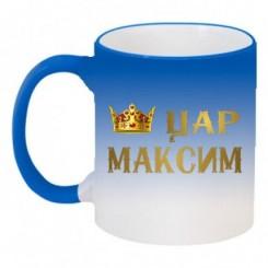 Кружка-хамелеон царь Максим - Moda Print