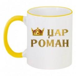 Чашка двухцветная царь Роман