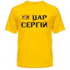 Мужская футболка царь Сергей